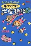 あっくんなっちゃん 帰ってきた出産物語 (Baloon / 天野 夏美 のシリーズ情報を見る
