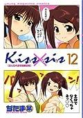 DVD付き Kiss×sis(12)限定版 (講談社キャラクターズA)