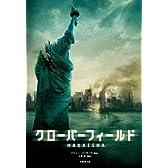 クローバーフィールド/HAKAISHA (竹書房文庫 DR 206)