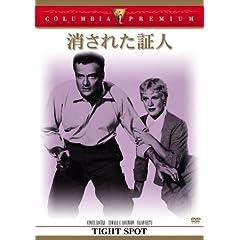 �����ꂽ�ؐl [DVD]