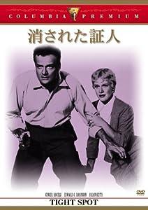 消された証人 [DVD]