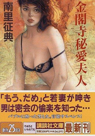 金閣寺秘愛夫人 (講談社文庫)