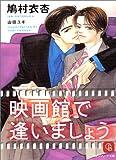 映画館で逢いましょう  / 鳩村 衣杏 のシリーズ情報を見る