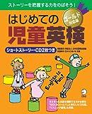 はじめての児童英検 ゴールド対応版(CD2枚付)