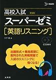 高校入試スーパーゼミ英語リスニング 新装版