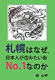 札幌はなぜ、日本人が住みたい街No.1なのか (柏艪舎ネプチューンノンフィクションシリーズ)