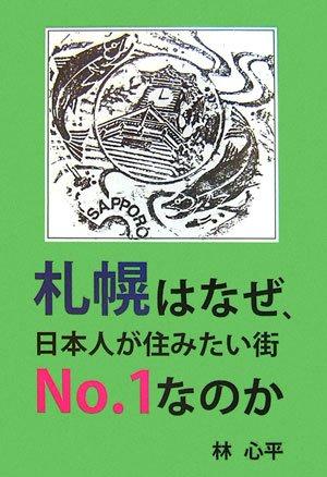 札幌はなぜ、日本人が住みたい街No.1なのか