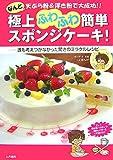 極上ふわふわ簡単スポンジケーキ!―なんと天ぷら粉&浮き粉で大成功!! 誰も考えつかなかった驚きのミラクルレシピ