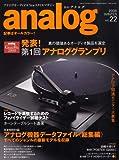 analog (アナログ) 2009年 01月号 [雑誌]