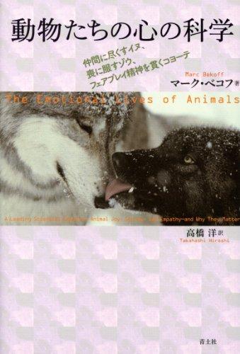 動物たちの心の科学 仲間に尽くすイヌ、喪に服すゾウ、フェアプレイ精神を貫くコヨーテ