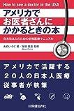 「アメリカでお医者さんにかかるときの本」