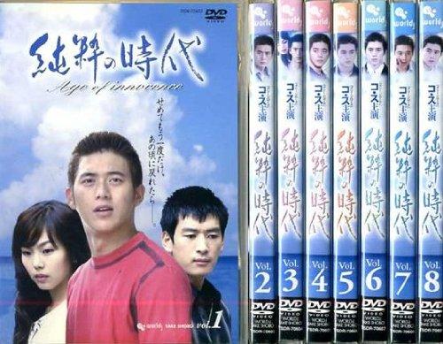 純粋の時代 全8巻セット  [DVD]