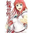 新世界より(3) (講談社コミックス)