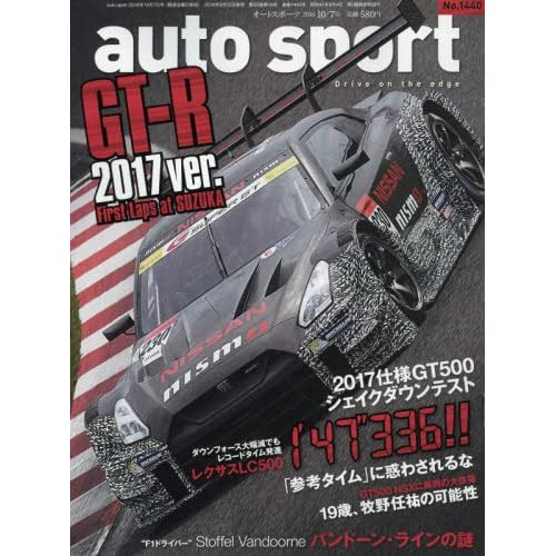 AUTOSPORT 2016年 10/7 号 (オートスポーツ)