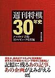 週刊将棋30年史 ?アマプロ平手戦・対コンピュータ将棋編?
