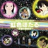 虹色ほたる~永遠の夏休み~ オリジナル・サウンドトラック