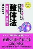 整体法—妊娠・出産・子育て [単行本] / 井本 邦昭 (著); 三樹書房 (刊)