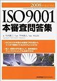 2008年改正対応 ISO9001本審査問答集