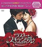 ラスト・スキャンダル コンパクトDVD-BOX(スペシャルプライス版) -