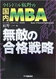 ウインドミル飯野の国内MBA無敵の合格戦略