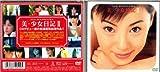 松浦亜弥 美・少女日記 II [DVD]
