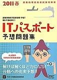 ITパスポート予想問題集〈2011・春〉 (情報処理技術者試験対策書)