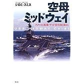 空母ミッドウェイ―アメリカ海軍下士官の航海記