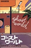 GHOST WORLD ���ܸ���