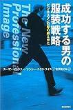 成功する男の服装戦略 (朝日選書)