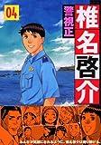 警視正 椎名啓介(4) (イブニングKC)