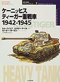 ケーニッヒスティーガー重戦車 1942‐1945 (オスプレイ・ミリタリー・シリーズ—世界の戦車イラストレイテッド)