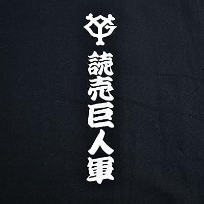 読売ジャイアンツ 読売ジャイアンツ/巨人 阿部慎之助 Tシャツ 漢字Tシャツ 2015 - L