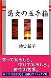 悪女の玉手箱 (ゆうらくBooks)   (有楽出版社)
