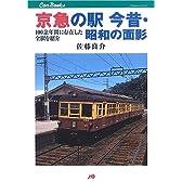 京急の駅 今昔・昭和の面影―100余年間に存在した全駅を紹介 (JTBキャンブックス)