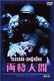 両棲人間 [DVD]