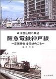 戦後混乱期の鉄道 阪急電鉄神戸線—京阪神急行電鉄のころ