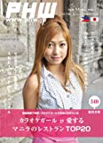 「PHW」2010年11月号(Vol.52) 「日本で唯一のフィリピン情報月刊誌」