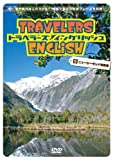 �g���x���[�Y�E�C���O���b�V�� 5 �j���[�W�[�����h�쓇�� [ �p��ŗ����� TRAVELERS ENGLISH 5 New Zealand South Island ] [DVD]