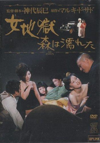 女地獄 森は濡れた [DVD]