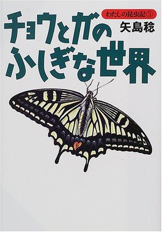 チョウとガのふしぎな世界 (わたしの昆虫記)