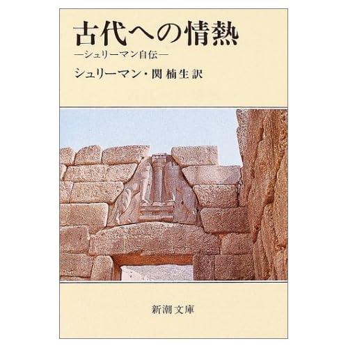 古代への情熱—シュリーマン自伝 (新潮文庫)