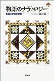 物語のナラトロジー―言語と文体の分析 (千葉大学人文科学叢書)