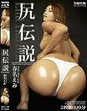 ZSD-42 尻伝説 春名えみ [DVD]