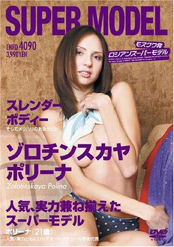 モデル~ポリーナ~ [DVD] DVD FASHION モスクワ発 ロシ