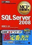 MCP教科書 SQL Server 2008 (試験番号:70-432)
