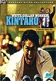 echange, troc White Collar Worker Kintaro [Import USA Zone 1]
