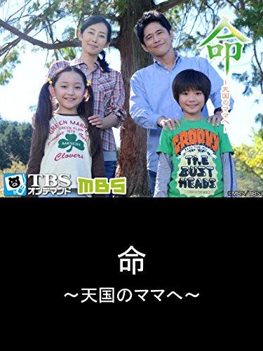 命~天国のママへ~【TBSオンデマンド】