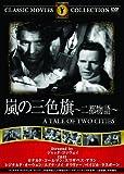 嵐の三色旗~二都物語~ [DVD]