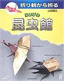 折り鶴から折るおりがみ昆虫館