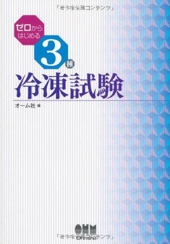 ゼロからはじめる3種冷凍試験 (LICENCE BOOKS)
